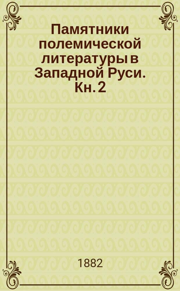 Памятники полемической литературы в Западной Руси. Кн. 2