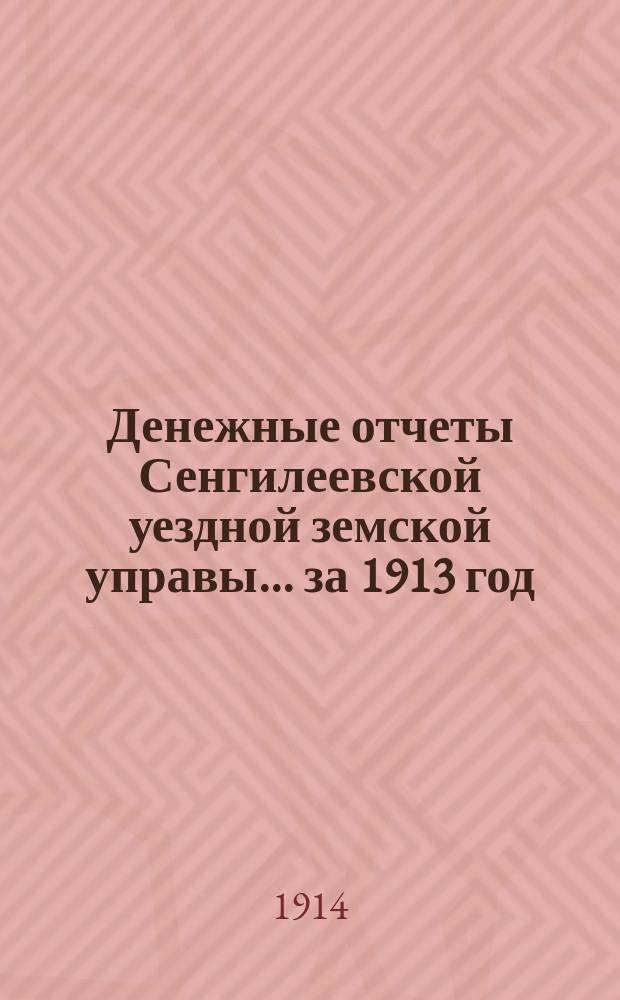 Денежные отчеты Сенгилеевской уездной земской управы... за 1913 год