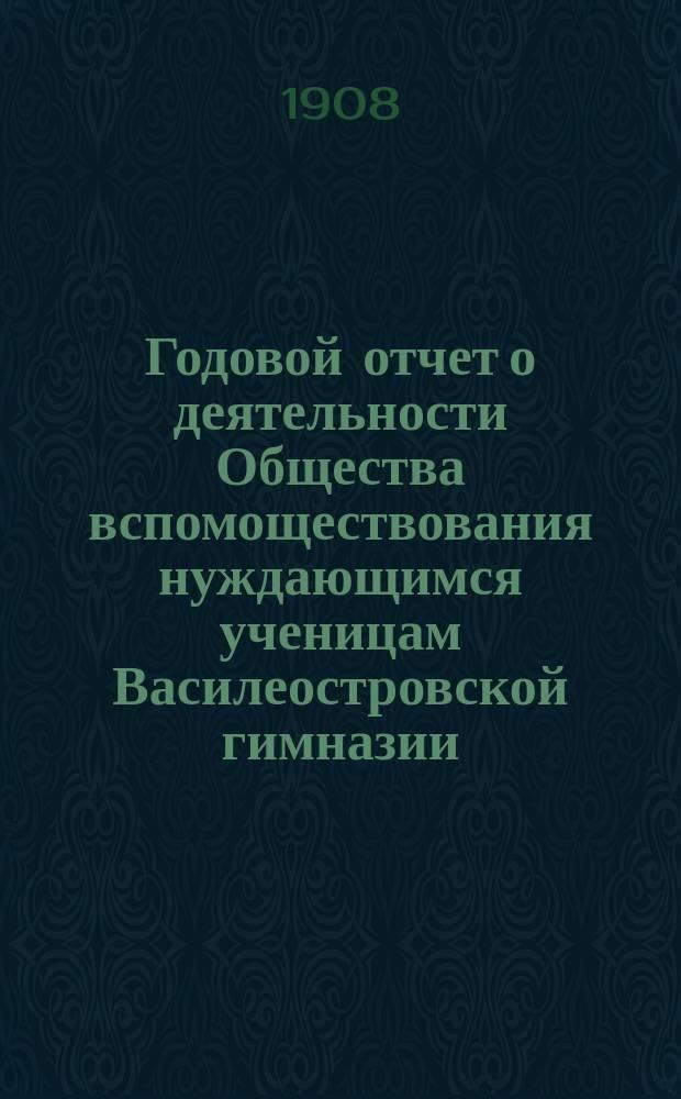 Годовой отчет о деятельности Общества вспомоществования нуждающимся ученицам Василеостровской гимназии... ... за 1907 год