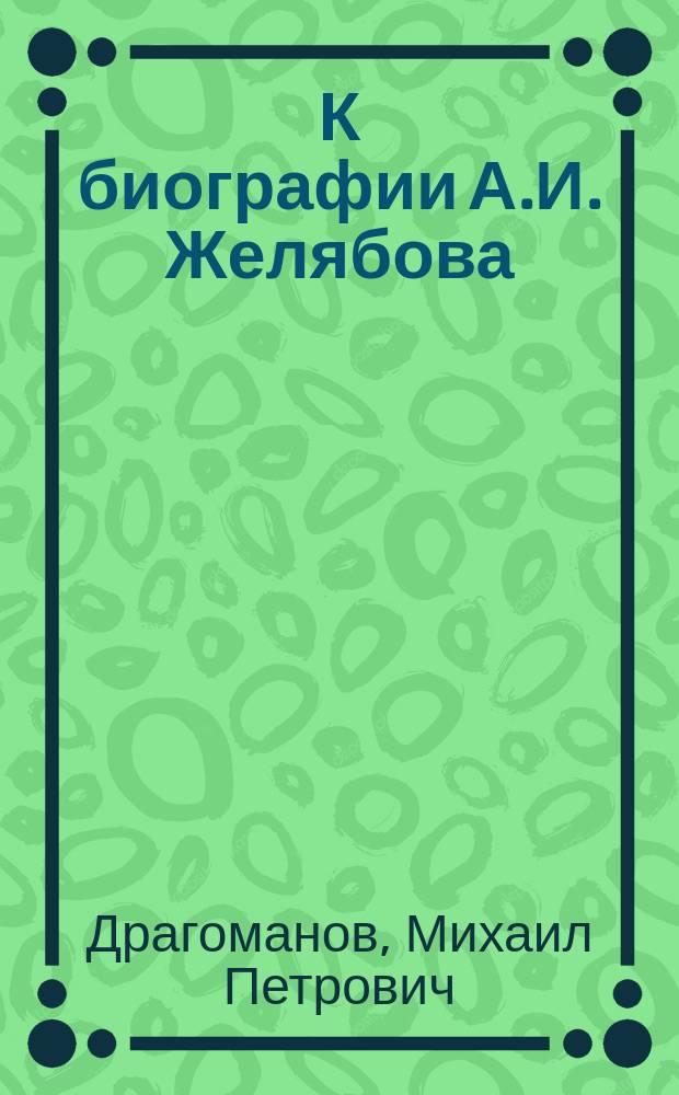 К биографии А.И. Желябова