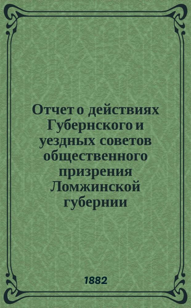 Отчет о действиях Губернского и уездных советов общественного призрения Ломжинской губернии... ... за 1881 год