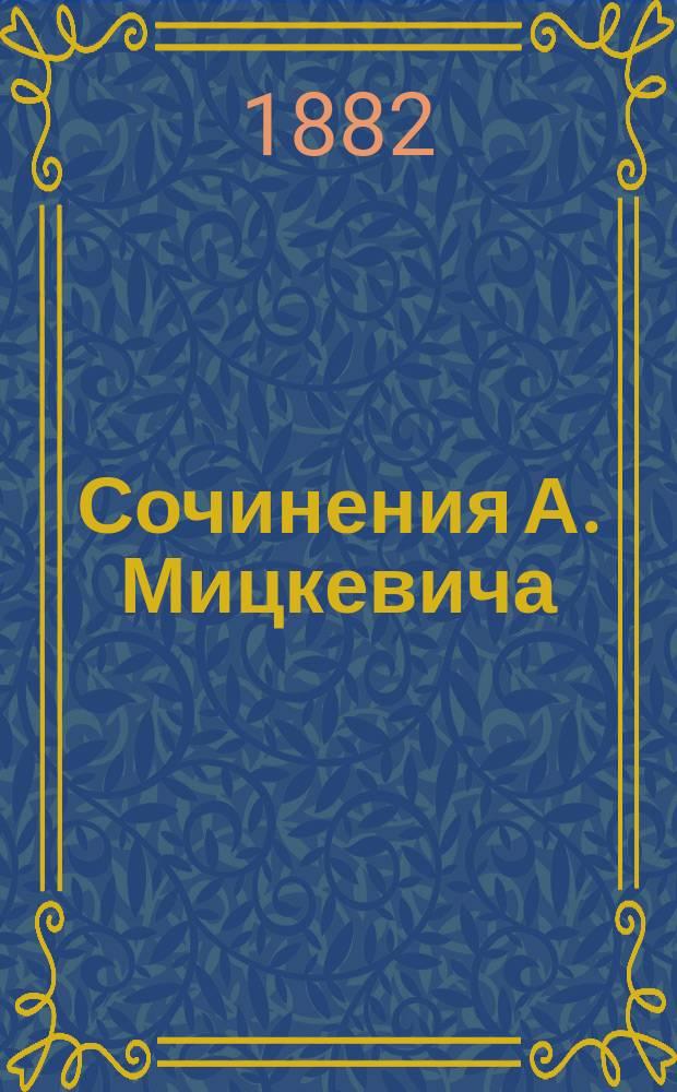 Сочинения А. Мицкевича : [С биогр. и портр. авт. на стали]. Т. 1-5. Т. 1 : Биография ; Мелкие стихотворения ; [Баллады ; Сонеты]