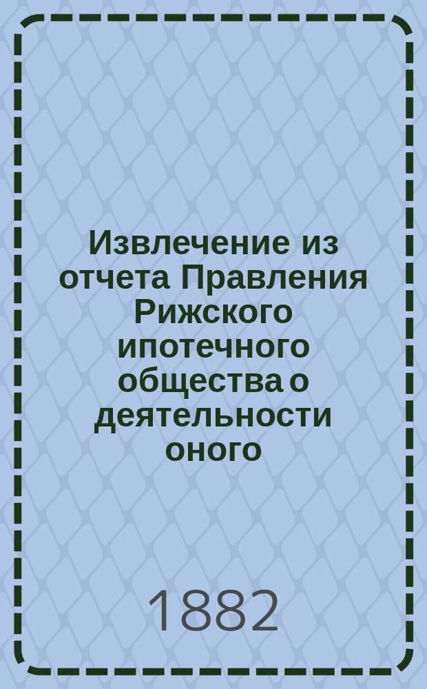 Извлечение из отчета Правления Рижского ипотечного общества о деятельности оного... ... за 1909 год