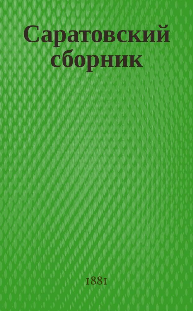 Саратовский сборник : Материалы для изуч. Сарат. губ