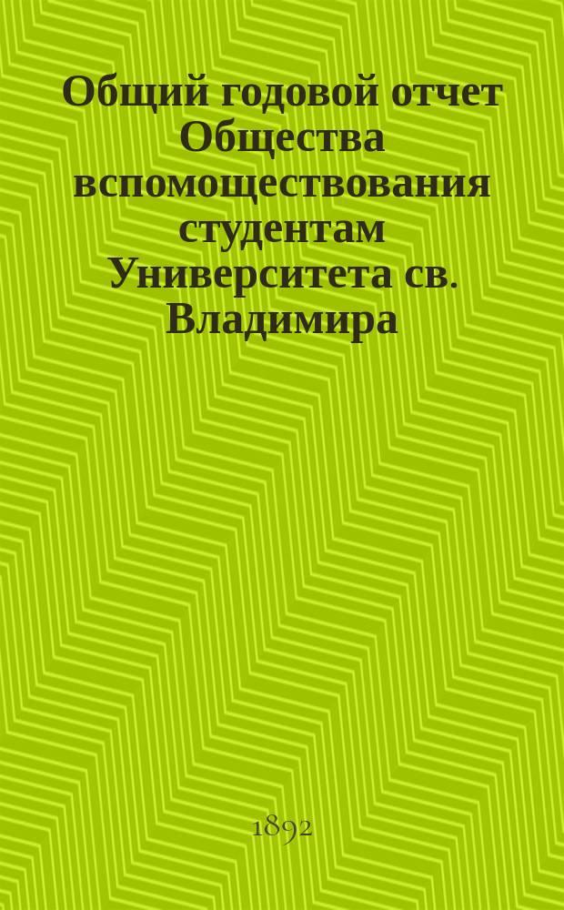 Общий годовой отчет Общества вспомоществования студентам Университета св. Владимира... ... с 1-го ноября 1890 г. по 1-е ноября 1891 г.
