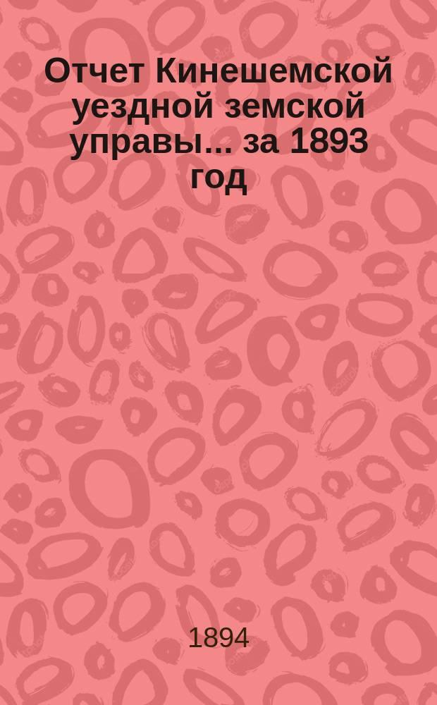 Отчет Кинешемской уездной земской управы... за 1893 год
