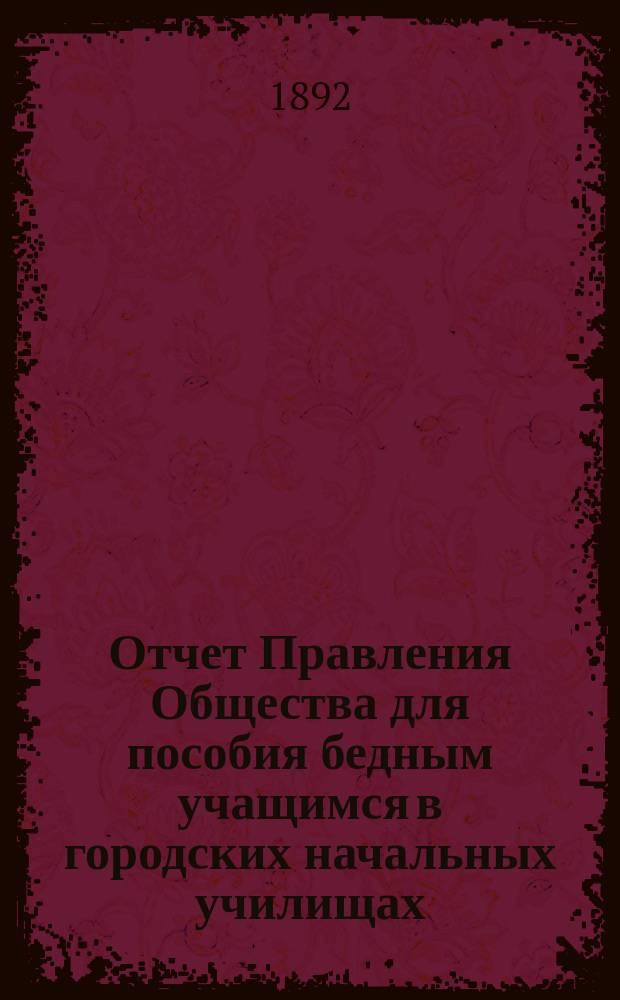 Отчет Правления Общества для пособия бедным учащимся в городских начальных училищах... ... за 1891 год