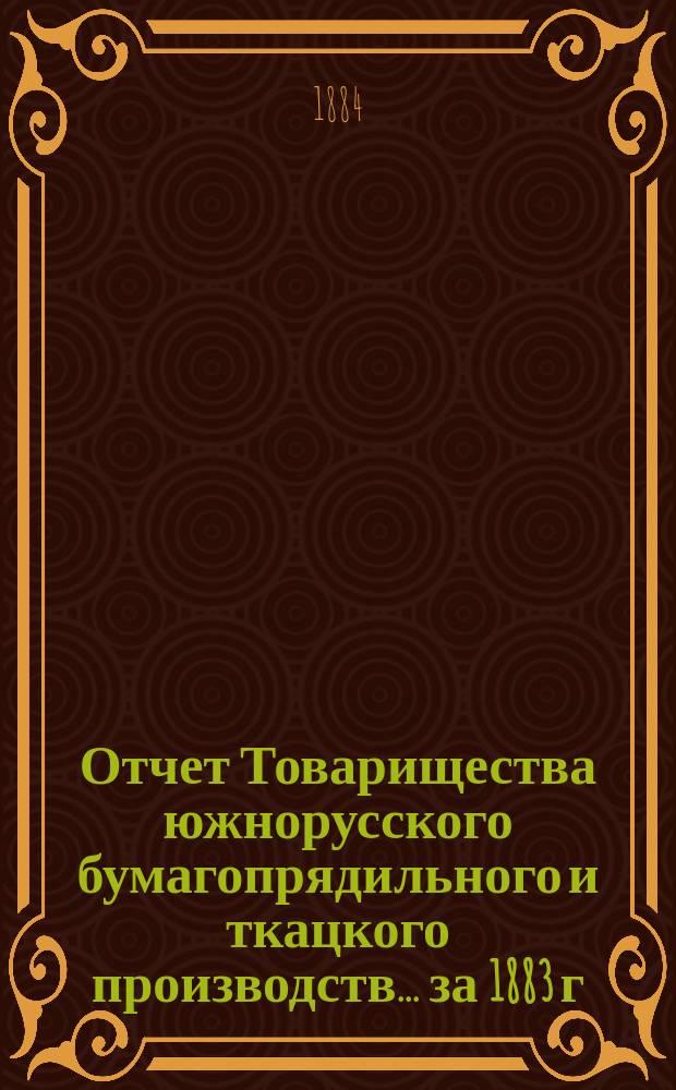 Отчет Товарищества южнорусского бумагопрядильного и ткацкого производств... ... за 1883 г.