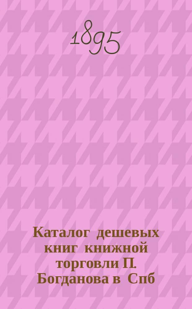 Каталог дешевых книг книжной торговли П. Богданова в Спб : Вып. [1]-. Вып. 17