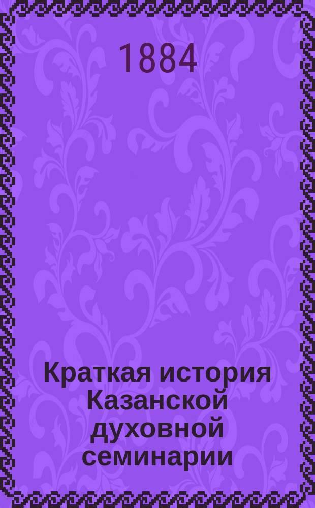Краткая история Казанской духовной семинарии