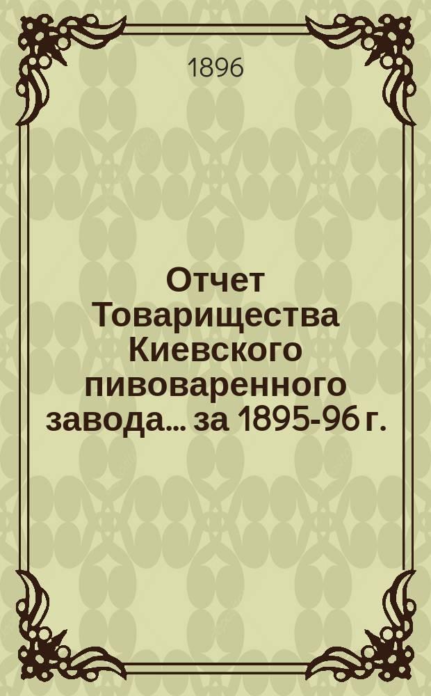 Отчет Товарищества Киевского пивоваренного завода... ... за 1895-96 г.