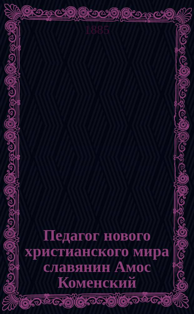 Педагог нового христианского мира славянин Амос Коменский