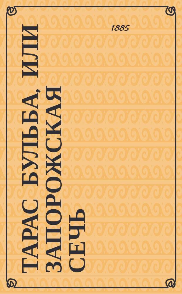 Тарас Бульба, или Запорожская сечь : Ист. повесть из казачьей жизни