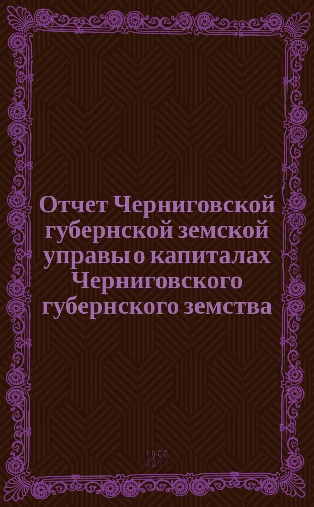 Отчет Черниговской губернской земской управы о капиталах Черниговского губернского земства... за 1898 год