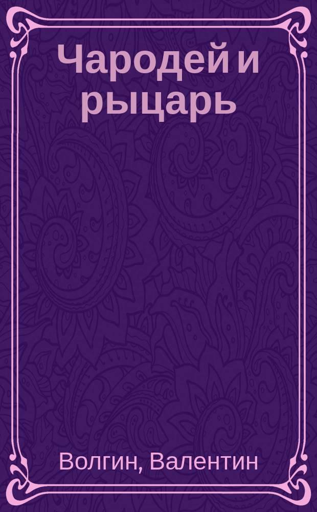 Чародей и рыцарь : Волшеб. повесть Валентина Волгина
