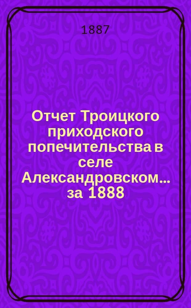 Отчет Троицкого приходского попечительства в селе Александровском... ... за 1888/9 г.