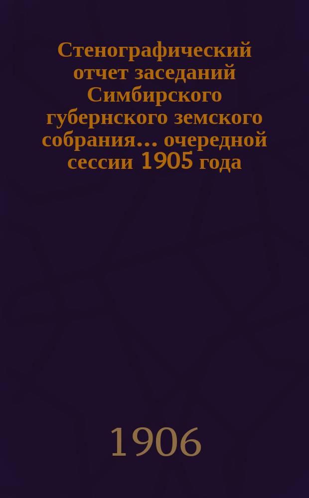 Стенографический отчет заседаний Симбирского губернского земского собрания ... очередной сессии 1905 года