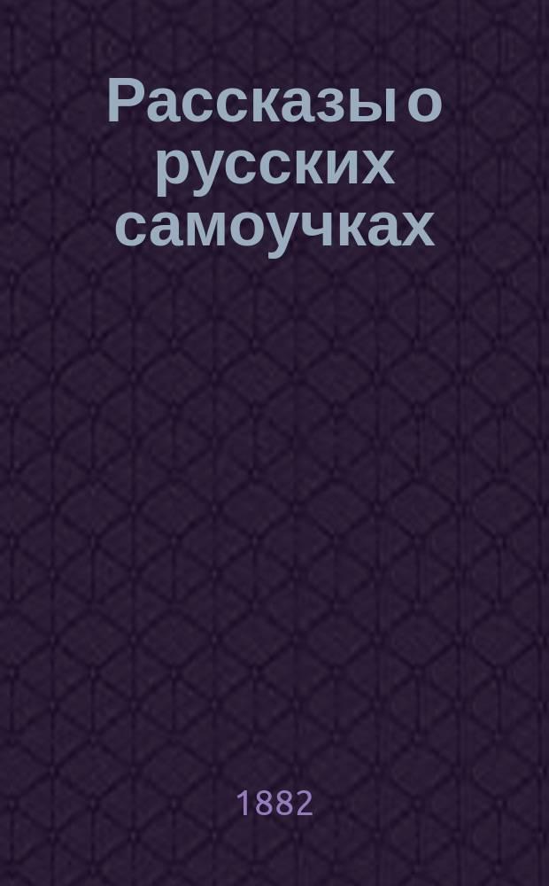 Рассказы о русских самоучках : Волосков, Нечаев, Сычев, Сабуров, Замыслов