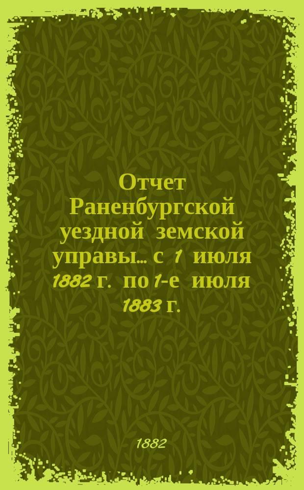 Отчет Раненбургской уездной земской управы... с 1 июля 1882 г. по 1-е июля 1883 г.