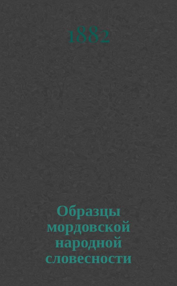 Образцы мордовской народной словесности : Вып. 1. Вып. 1 : Песни на эрзянском и некоторые на мокшанском наречии