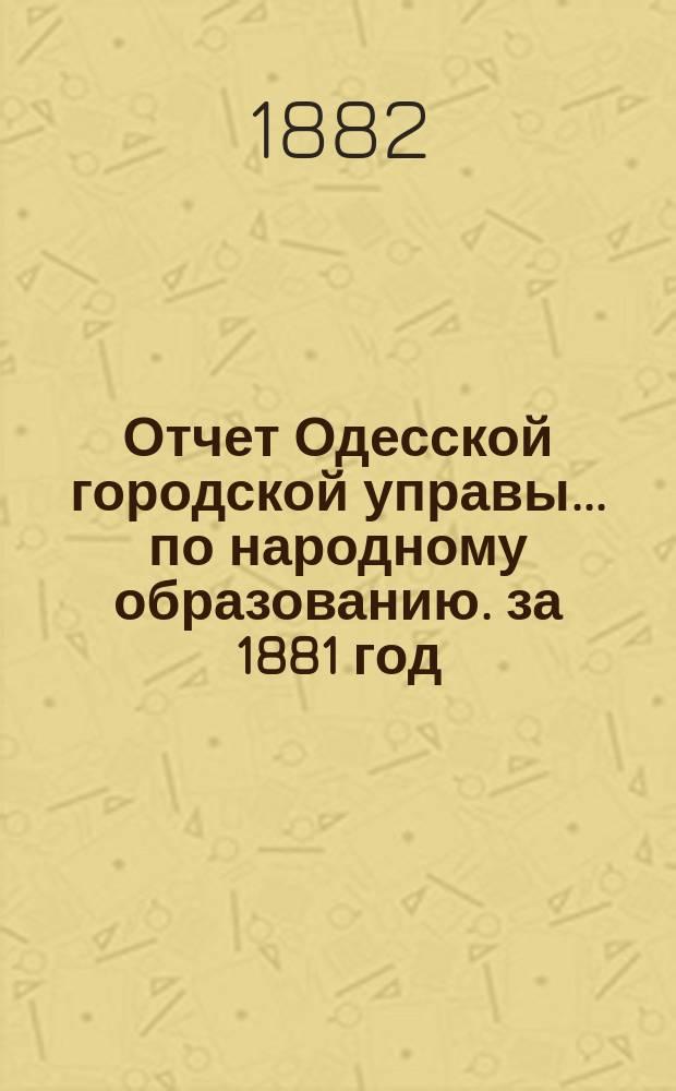 Отчет Одесской городской управы... по народному образованию. за 1881 год