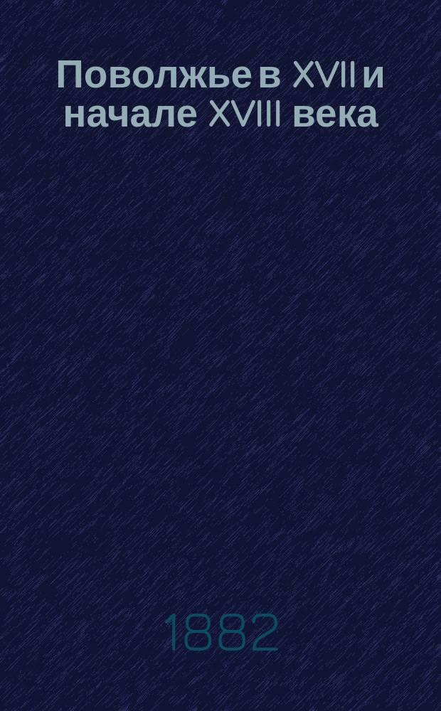 Поволжье в XVII и начале XVIII века : (Очерки из истории колонизации края) : Исслед. Г. Перетятковича