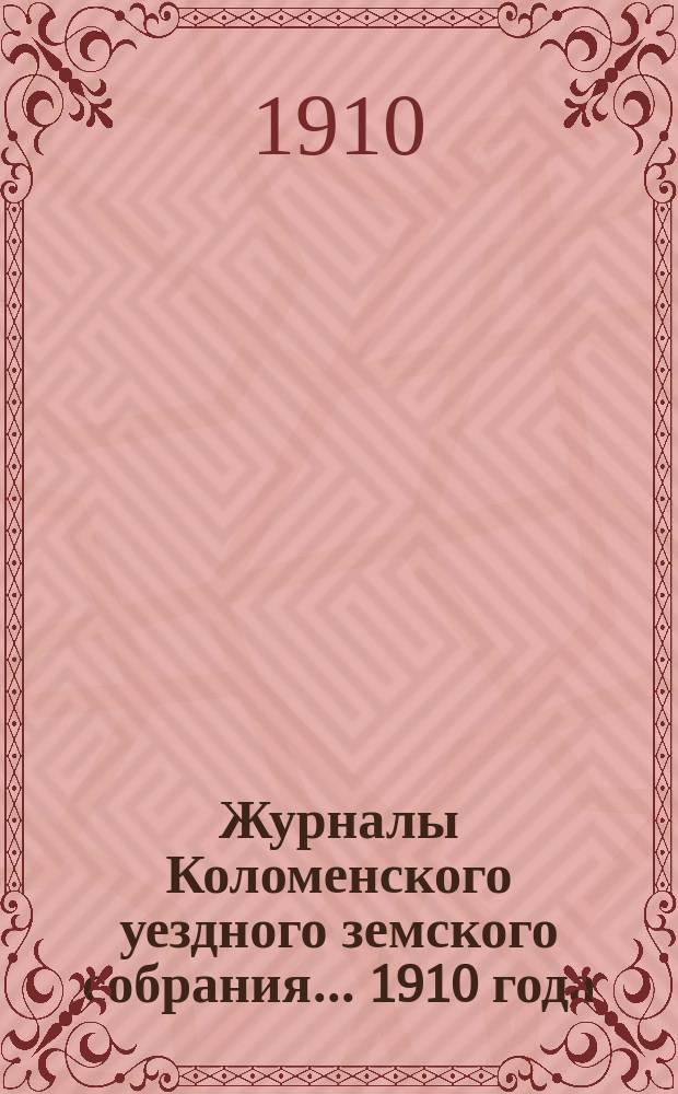 Журналы Коломенского уездного земского собрания... 1910 года