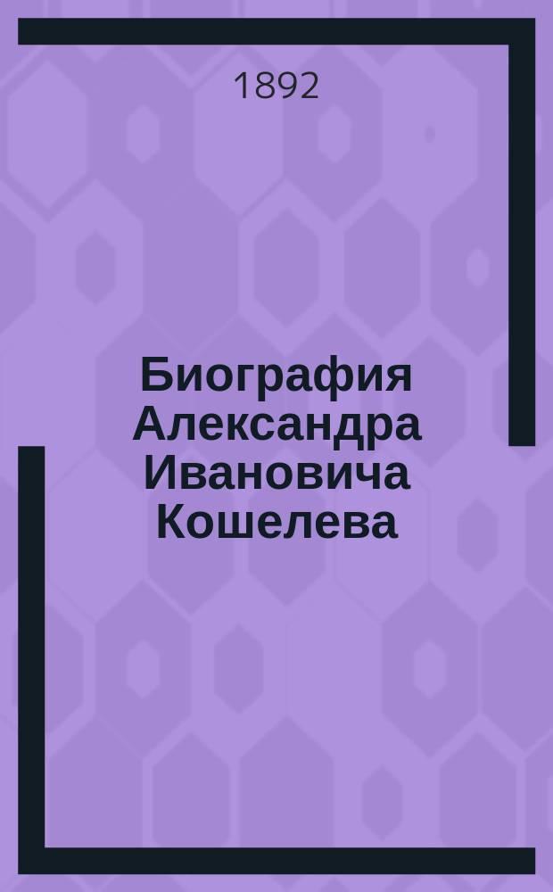 Биография Александра Ивановича Кошелева : Т. 1-2. Т. 2 : Возврат к общественной и литературной деятельности (1832-1856 г.)