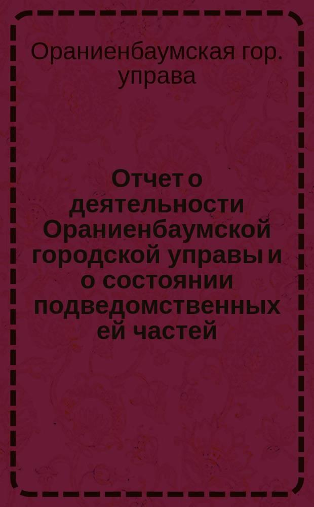 Отчет о деятельности Ораниенбаумской городской управы и о состоянии подведомственных ей частей...