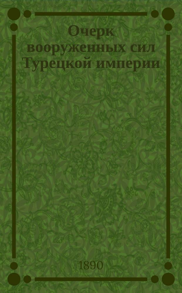 Очерк вооруженных сил Турецкой империи