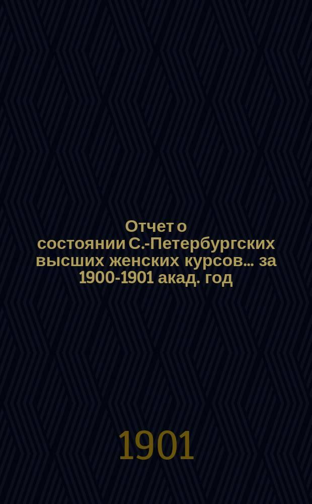 Отчет о состоянии С.-Петербургских высших женских курсов... за 1900-1901 акад. год