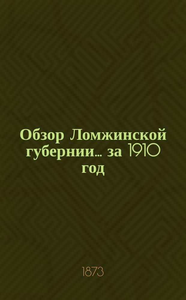 Обзор Ломжинской губернии... за 1910 год