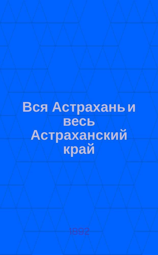 Вся Астрахань и весь Астраханский край : Памятная книжка Астраханской губ. на 1892 год