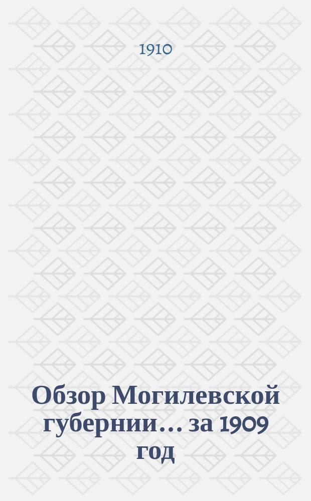 Обзор Могилевской губернии... за 1909 год