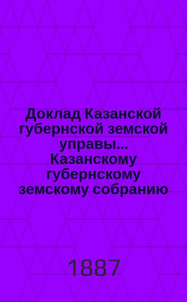 Доклад Казанской губернской земской управы... Казанскому губернскому земскому собранию. ... XXIII очередному [1887 г.] : Об эмеритальной кассе для лиц, служащих по земских учреждениям