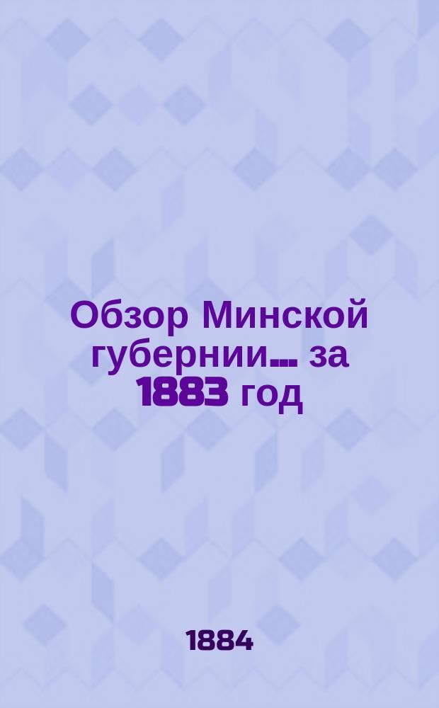 Обзор Минской губернии ... за 1883 год