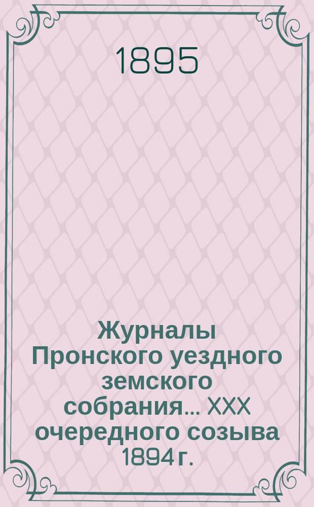 Журналы Пронского уездного земского собрания... XXX очередного созыва 1894 г.