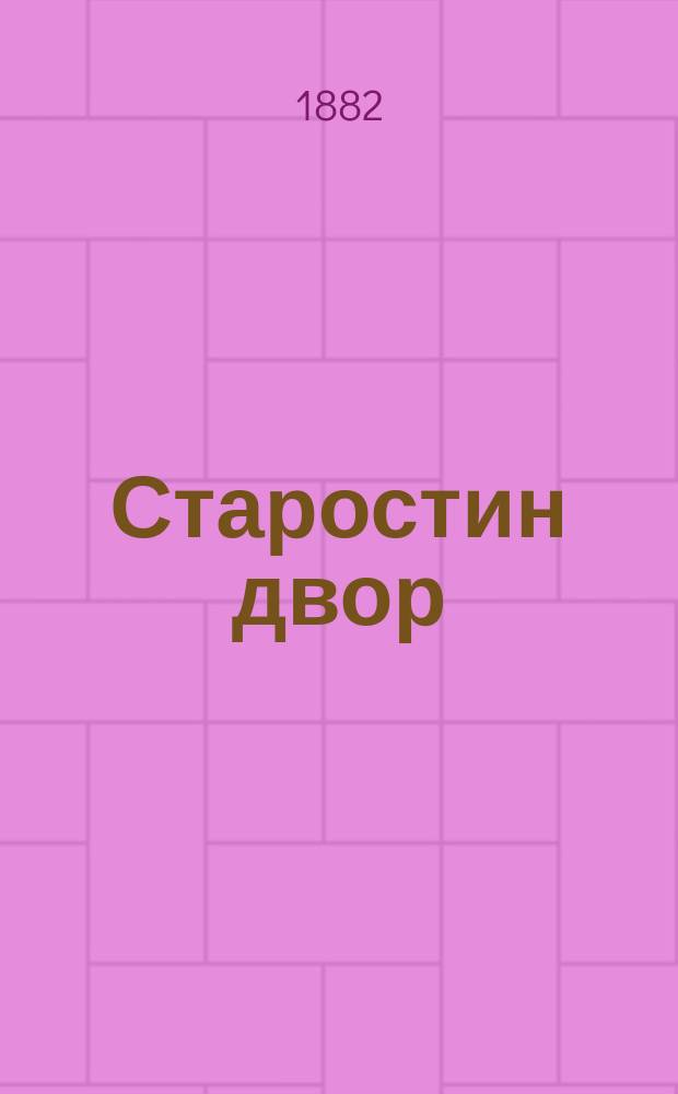 Старостин двор : Роман Карла Иммермана [Пер.] c нем. [Ч. 1-5]. [Ч. 3-5]