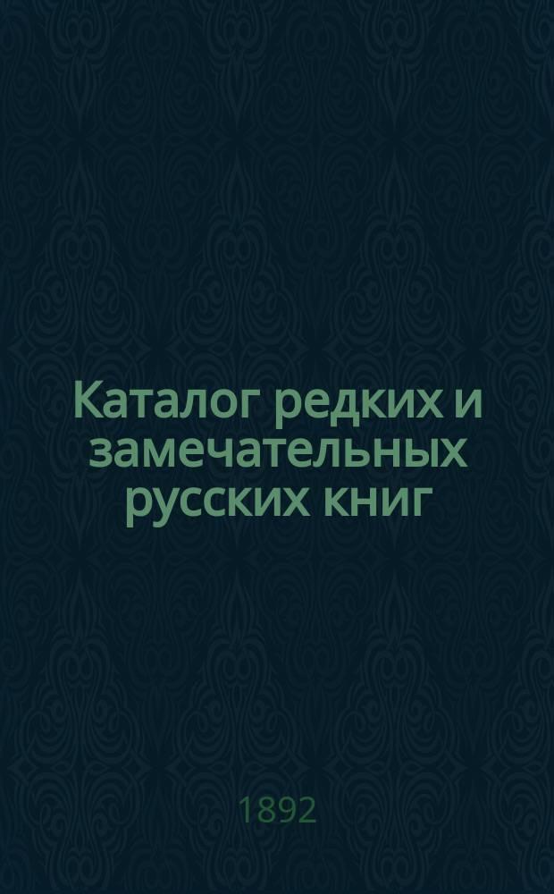 Каталог редких и замечательных русских книг : Вып. 1-. № 43