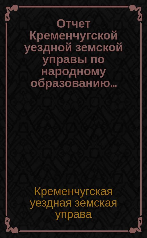 Отчет Кременчугской уездной земской управы по народному образованию...