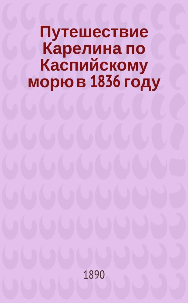 Путешествие Карелина по Каспийскому морю в 1836 году