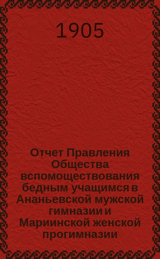Отчет Правления Общества вспомоществования бедным учащимся в Ананьевской мужской гимназии и Мариинской женской прогимназии... ... за 1905 год