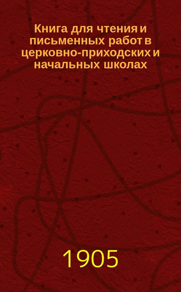 Книга для чтения и письменных работ в церковно-приходских и начальных школах : Второй и третий год обучения