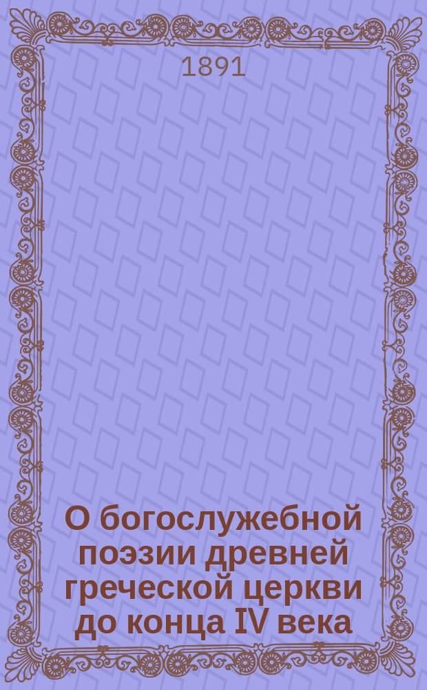 О богослужебной поэзии древней греческой церкви до конца IV века