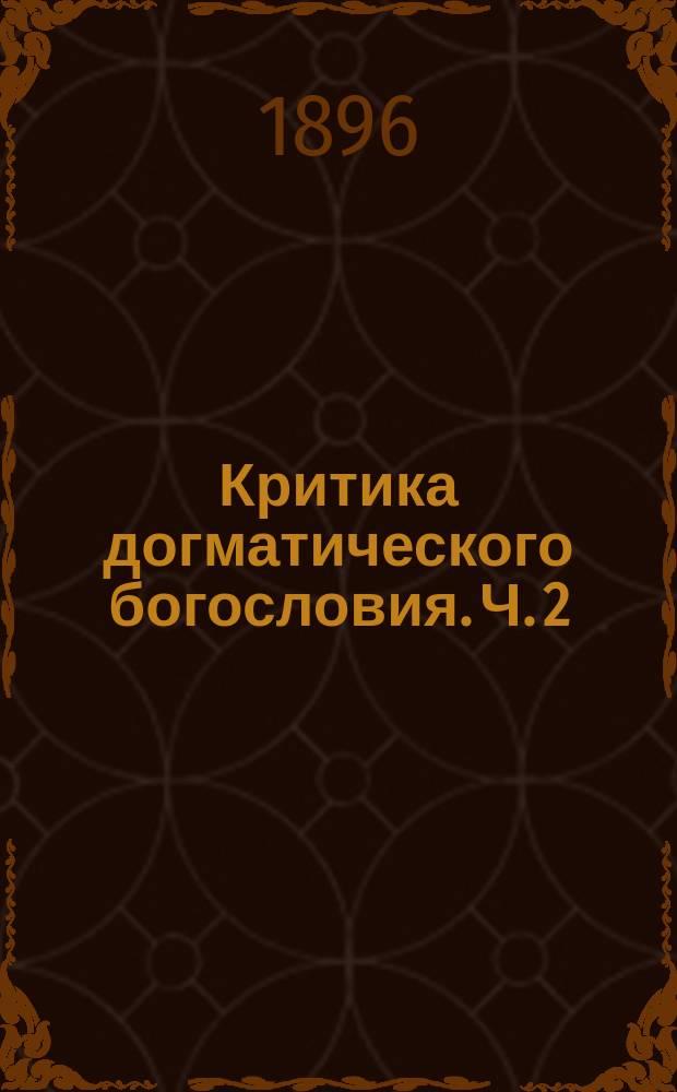 Критика догматического богословия. Ч. 2