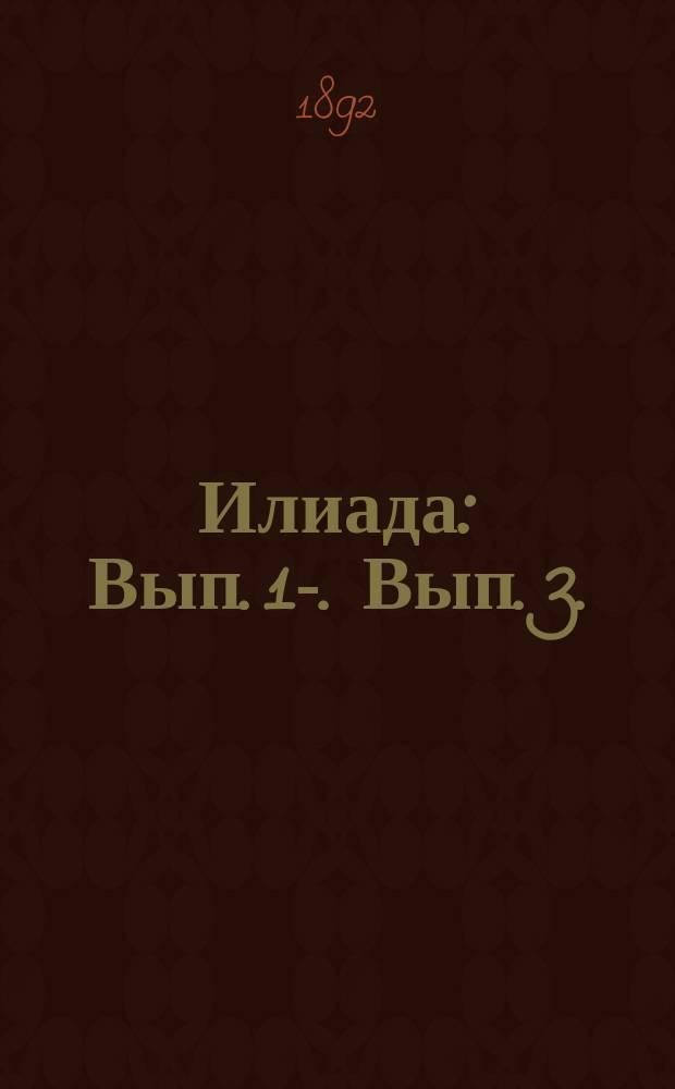 ...Илиада : [Вып. 1]-. Вып. 3. (Песнь III)