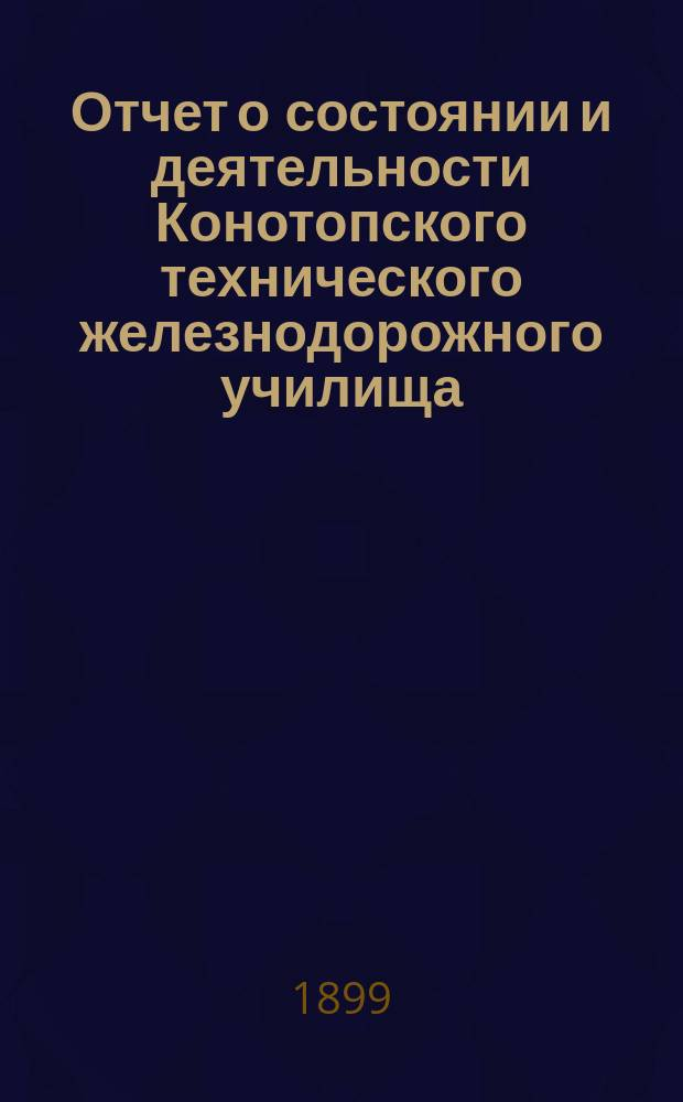 Отчет о состоянии и деятельности Конотопского технического железнодорожного училища... за 1897/98 учебн. год