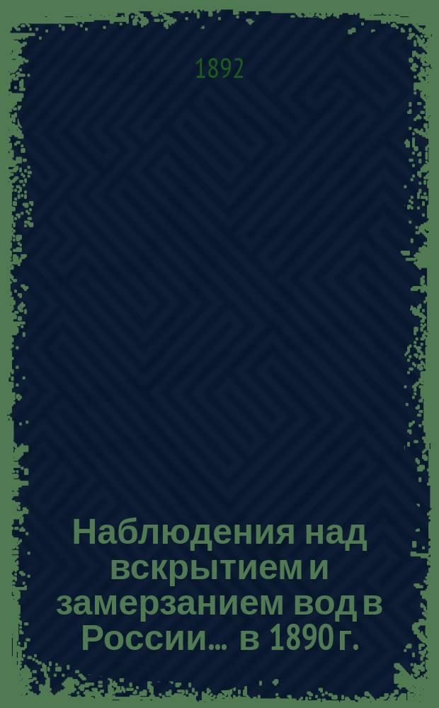 Наблюдения над вскрытием и замерзанием вод в России... ... в 1890 г.