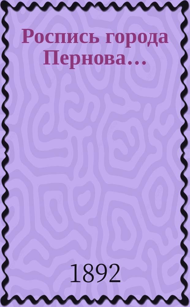 Роспись города Пернова...