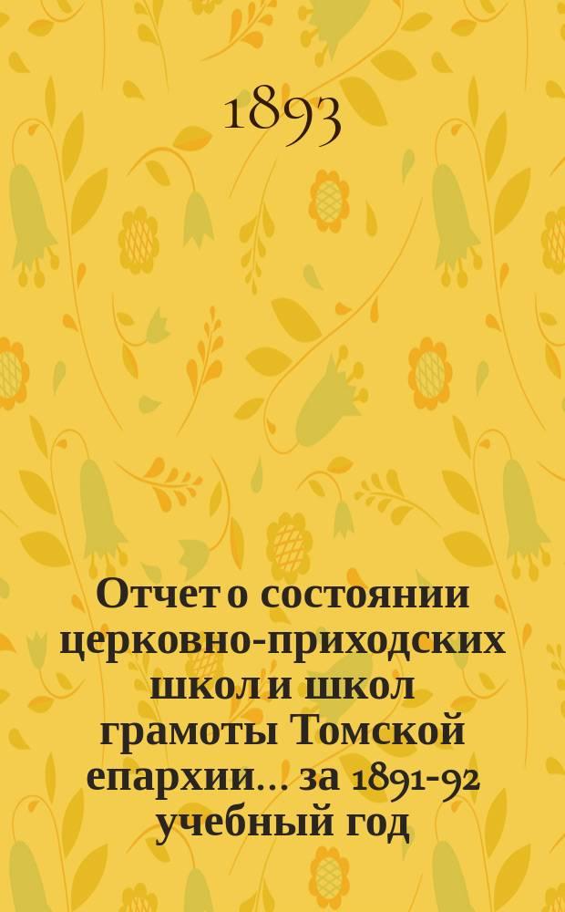 Отчет о состоянии церковно-приходских школ и школ грамоты Томской епархии... ... за 1891-92 учебный год